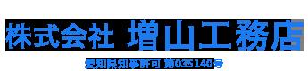 株式会社増山工務店